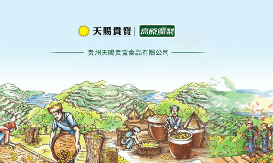 Guizhou Tian Ci Gui Bao Food co., Ltd.