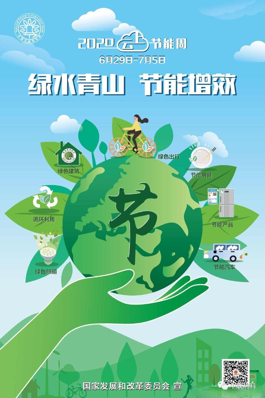 2020 National Energy Conservation Awareness Week, Zhonglian Thermal in action!